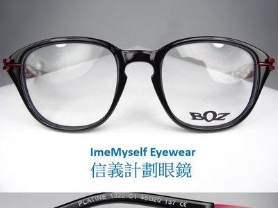 信義計劃 BOZ 光學眼鏡 型號1322 圓框 膠框 金屬腳 鏡架專利設計 patented design 可配近視老花