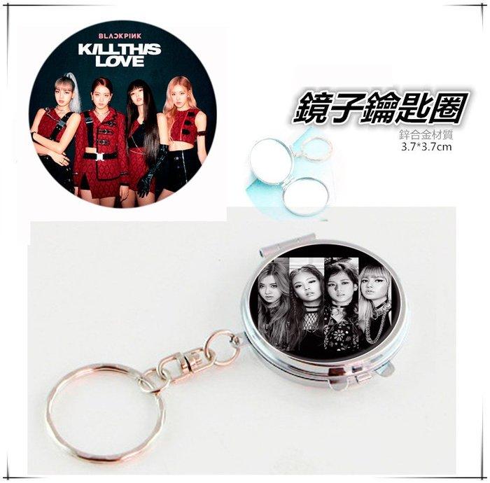 [東大][現貨]U74 BLACK PINK回歸海報KILL THIS LOVE便攜式雙面折疊鏡子化妝鏡鑰匙扣鑰匙圈