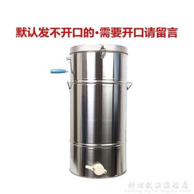 現貨/搖蜜機不銹鋼加厚蜂蜜分離機搖糖打蜜取蜜機甩蜜機養蜂工具  igo/海淘吧F56LO 促銷價