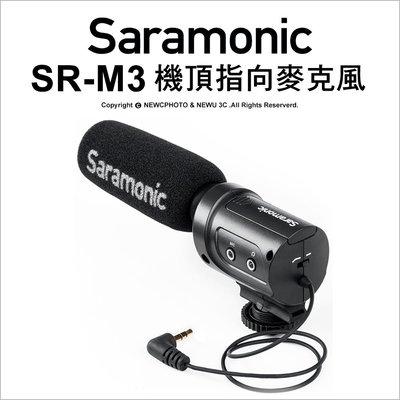 【薪創新生北科】Saramonic SR-M3 指向式麥克風 監聽 電容式 指向 幻象 收音 公司貨