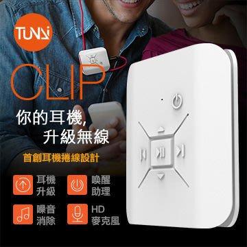 『有隻手機』全新未拆 公司貨 TUNAI CLIP 嗑音樂 無線耳機擴大器 白色款