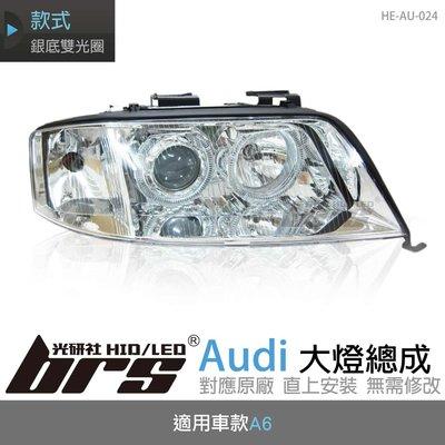 【brs光研社】HE-AU-024 Audi 大燈總成 魚眼 原廠 燈眉 A6 銀底雙光圈