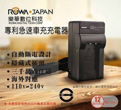 【3C王國】樂華 ROWA FOR NB-8L 快速車充 相容原廠電池 A2200 A2300 A3000 A3100