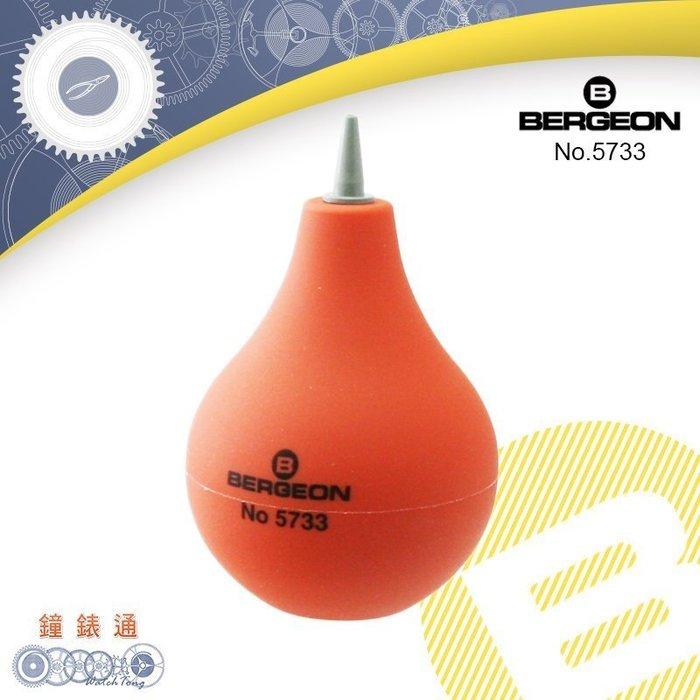 【鐘錶通】B5733《瑞士BERGEON》除塵風球_水滴形/吹塵球/清潔專用除塵吹球├鐘錶保養收藏/手錶工具/鐘錶維修┤