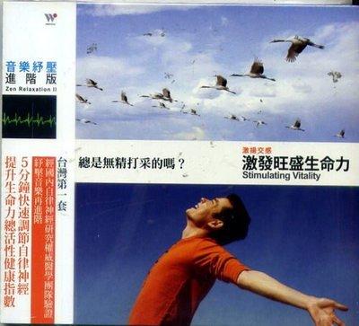 激發旺盛生命力-激揚交感          音樂紓壓進階版‧自律神經全方位調節系列 / TCD3208