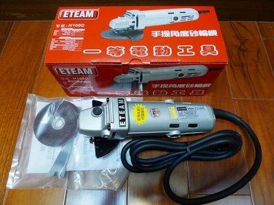 附發票*東北五金*正台灣製 ETEAM 平面砂輪機 手提砂輪機 手提角度砂輪機 680W H100D優惠中!
