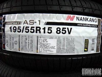 【鋁圈輪胎商城】全新 南港 NANKANG AS-1 (AS1) 195/ 55-15 全系列 VE302 T1R M1 新北市