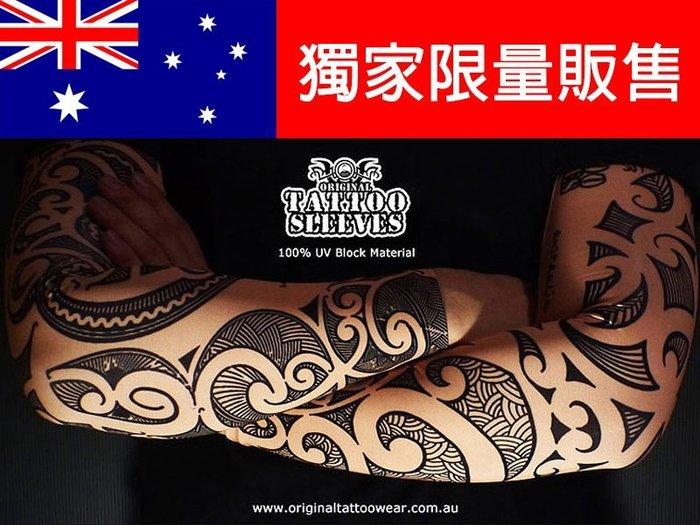 100%澳洲製 澳洲原創刺青袖套 100%防曬版本(左右手可混搭) 紐西蘭毛利人正統傳統海浪刺青圖騰 超真實 紋身袖套