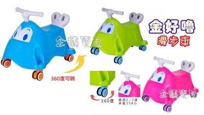 @企鵝寶貝@ 金好嚕-ST 安全玩具車...