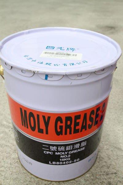 【易油網】台灣中油 國光牌 硫鉬滑脂 CPC  Moly Grease 中油最高檔的牛油