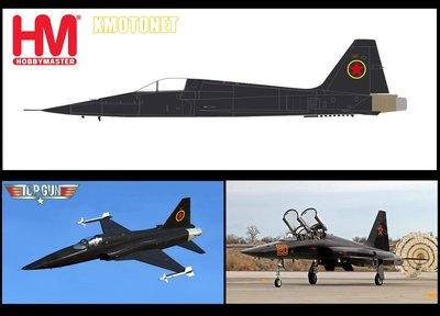 【魔玩達人】1/72 HM HA3338 F-5E MiG-28S《Top Gun》單座 超音速戰鬥機【預購】
