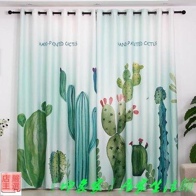 〖居家生活定制成品窗簾綠植仙人掌可愛卡通北歐小清新臥室客廳飄窗遮光布