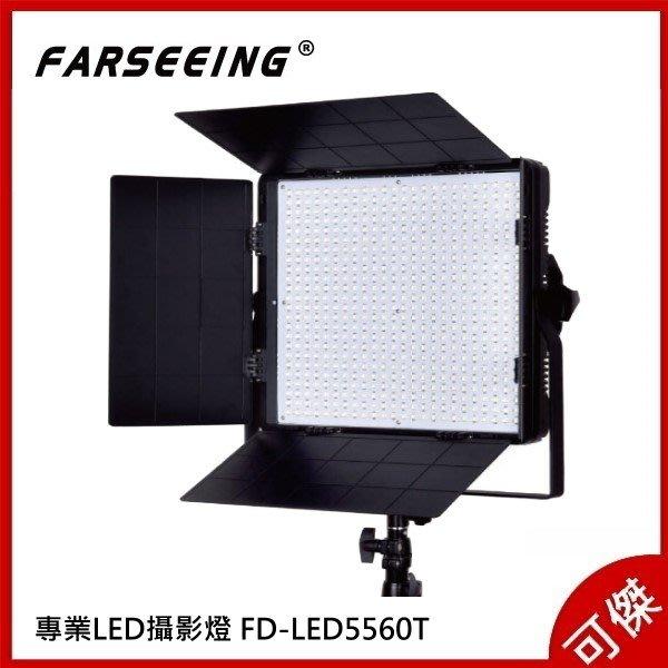 Farseeing  凡賽  FD-LED5560T 單色溫 專業LED攝影燈 持續燈 補光燈  勝興公司貨 可傑