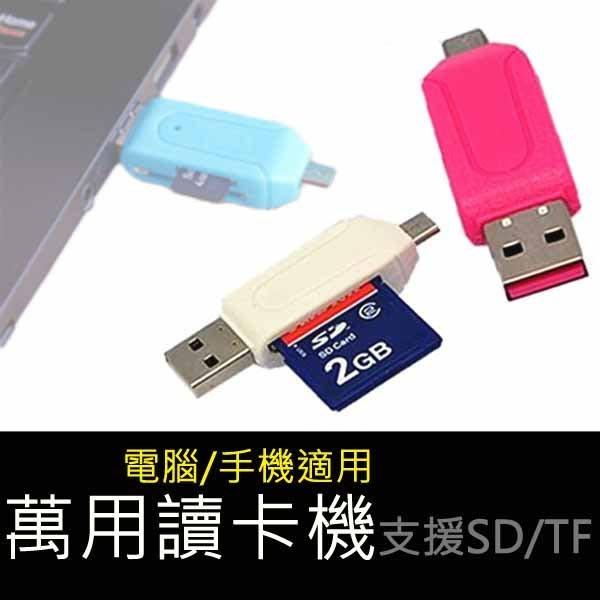 橘子本舖*OTG micro USB讀卡器 兩用 安卓 手機 電腦 資料存檔傳輸 讀卡機 SD TF 存儲卡 隨身碟