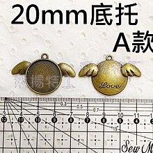 【飛揚特工】A款 20mm 圓形底托 時光寶石 合金 材料 素材 配件