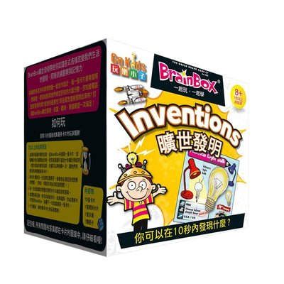 【陽光桌遊世界】(免運) 大腦益智盒 曠世發明 BrainBox Invention 繁體中文版 正版桌遊 益智桌上遊戲