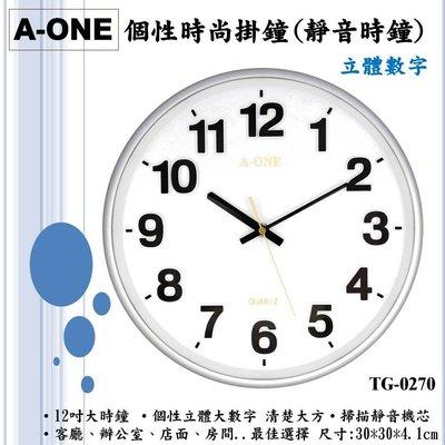 地球儀鐘錶A-ONE靜音時鐘 立體凸字 時尚造型大方超優質感 辦公室客廳補習班房間搭配設計 台灣製造附保卡TG-0270