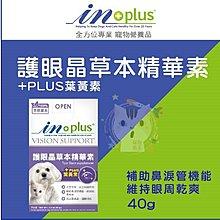 ×貓狗衛星× IN-PLUS贏。犬貓眼睛保健-護眼晶草本精華素40g (淚痕敏感養護適用)