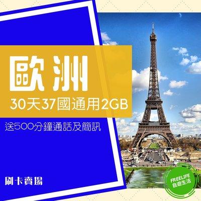 【刷卡賣場】智遊歐洲首選!歐洲30天37國2GB上網卡!上網 手機卡 WIFI 電話卡 英國