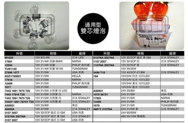 【TE汽配通】(一盒10顆價)通用型 雙心燈泡 17916 雙芯燈泡 煞車燈泡 12V 21/5W 德國 NARVA