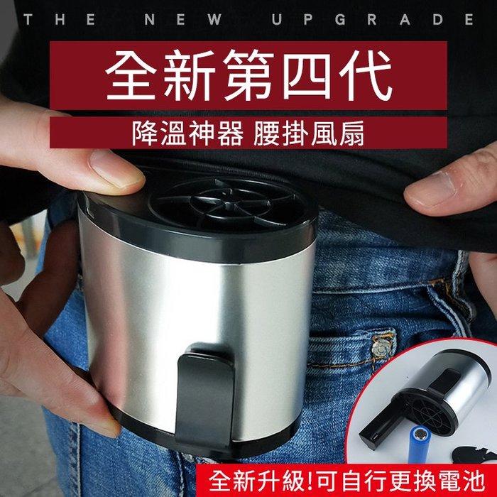 降溫神器 第四代腰掛風扇 USB充電風扇 掛腰風扇 腰間風扇 腰間空調 電風扇 隨身空調風扇 涼風扇 移動風扇 迷你風扇