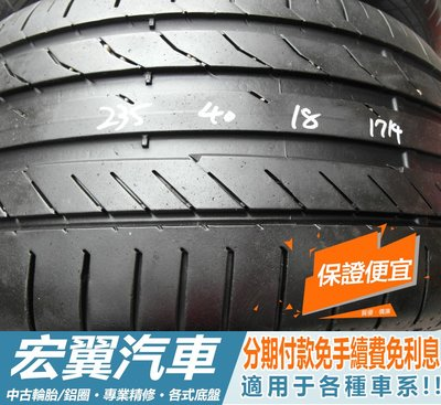 【宏翼汽車】中古胎 落地胎 二手輪胎:A730.235 40 18 馬牌 CSC5 8成 2條 含工5000元
