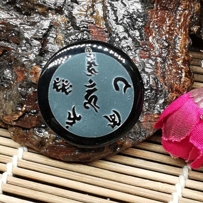 愛染明王心咒 咒輪 項鍊墜飾 黑曜岩 二姐的店~b-738