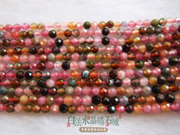 白法水晶礦石城  巴西 天然-彩色碧璽 3mm 切面  Orgonite(奧剛)  串珠/條珠 首飾材料