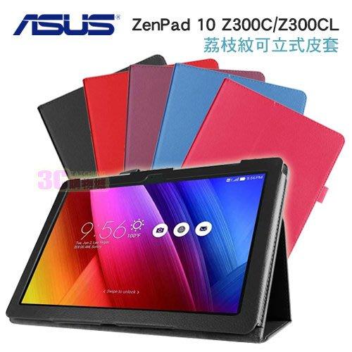 ASUS ZenPad 10 Z300C/Z300CL/Z300CNL/Z300M/Z301ML/Z301MFL 皮套