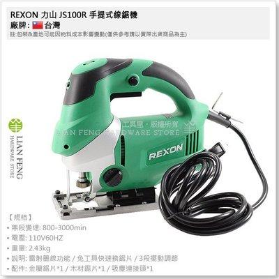 【工具屋】*含稅* REXON 力山 JS100R 手提式線鋸機 750W 雷射墨線功能 切割機 木頭 鐵材  PVC
