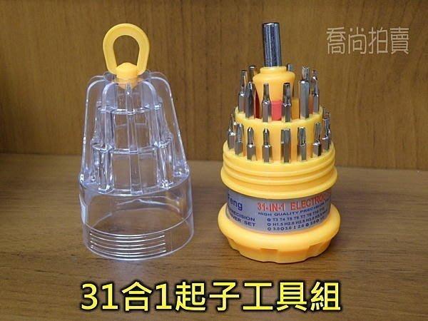 【喬尚拍賣】31合1 螺絲起子組 = 居家必備多用途套裝起子