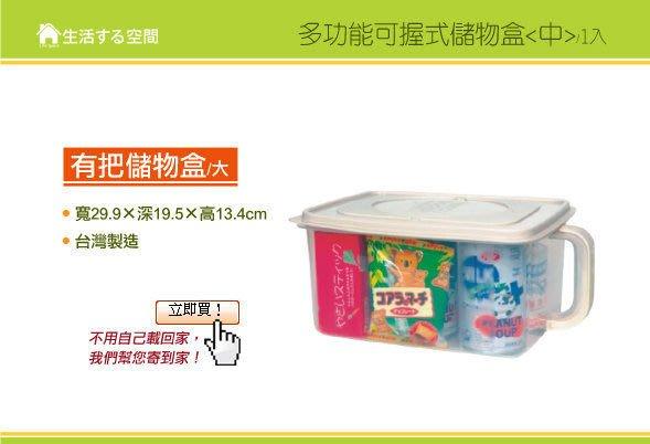 【生活空間】AB40有把握儲物盒/飼料桶/置物盒/米桶/冰箱分類盒/餅乾盒/廚房置物盒/透明盒/零食盒/食材分類盒