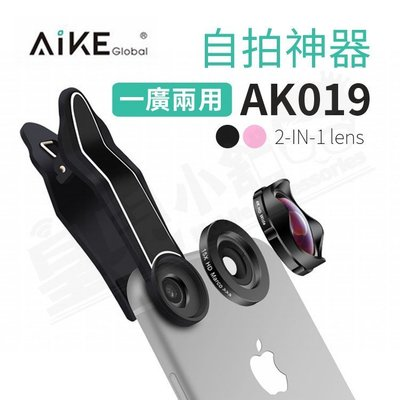 『自拍神器 網美必備』AK019 正品 補光燈 廣角鏡頭 微距鏡頭【A0312】