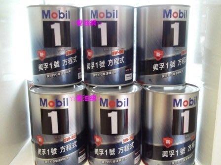 ☆優油網☆2018年最新鐵罐美孚Mobil 1號 方程式 FSX2 5W-50 台灣公司貨