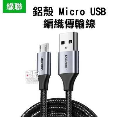 【飛兒】綠聯鋁殼 Micro USB 編織傳輸線 0.5米 充電線 USB 快充線 數據線 快速充電 2A 大電流 20 台南市
