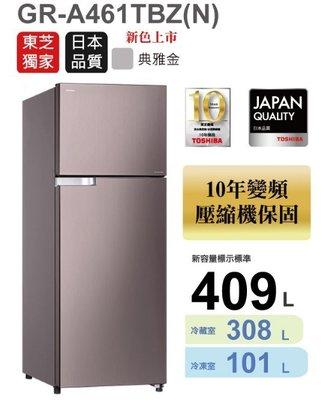 可退稅《台南586家電館》TOSHIBA東芝雙門變頻冰箱409公升【GR-A461TBZ(N)/GR-A461TBZ】