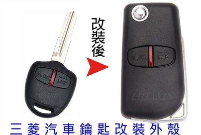 三菱 MITSUBISHI FORTIS OUTLANDER 汽車晶片鑰匙 改裝 摺疊鑰匙 專用外殼