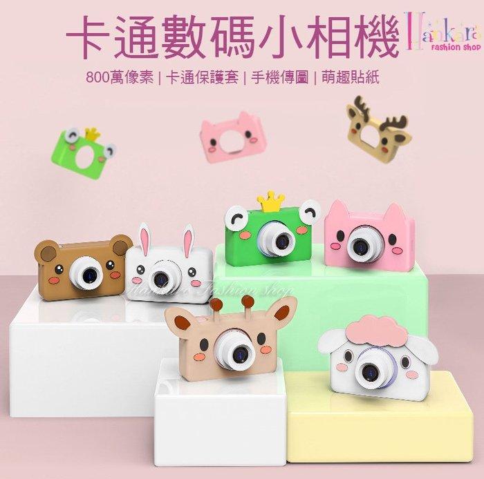 ☆[Hankaro]☆超萌卡通造型數碼兒童小相機