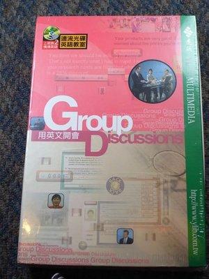 *DVD‧阿威的舊書香*【用英文開會Group Discussions--遠流】全新