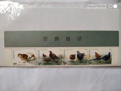 台灣帝雉郵票(82年版)1套4全