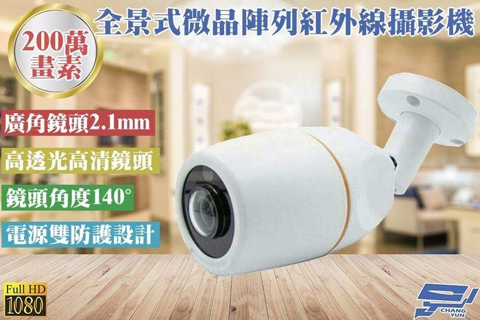 ►高雄/台南/屏東監視器 ◄200萬畫素 四合一 /1080P FHD 全景式微晶陣列紅外線攝影機(2.1mm)