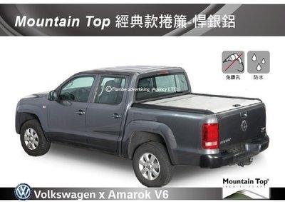||MRK|| Mountain Top 經典款捲簾-悍銀鋁 Amarok V6 安裝另計 皮卡