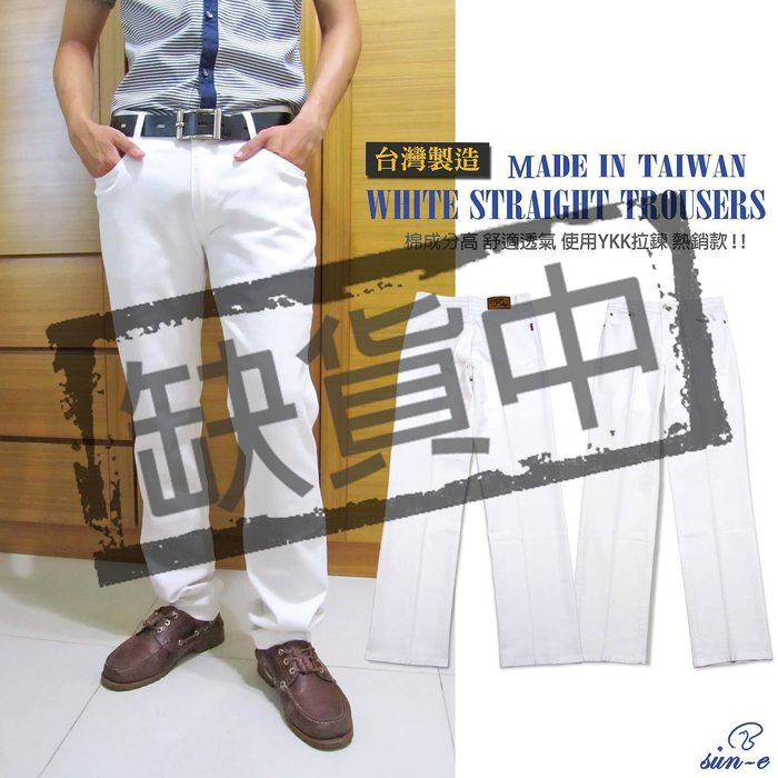 白色牛仔褲 台灣製牛仔褲 彈性直筒牛仔長褲 不透明 丹寧 單寧(345-5779) WJ 男女可穿 sun-e
