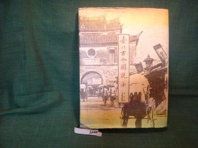 【愛悅二手書坊 20-10】台北古今圖...