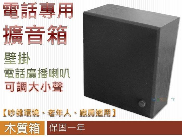 【全方位科技】AK-808 木質 可調音壁掛電話廣播喇叭(電話魔音箱)10-15W AC110V總機擴音箱 電話總機音量