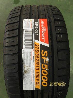 【宏程輪胎】SF5000 275/ 35-19 100YXL SAFFIRO 新北市