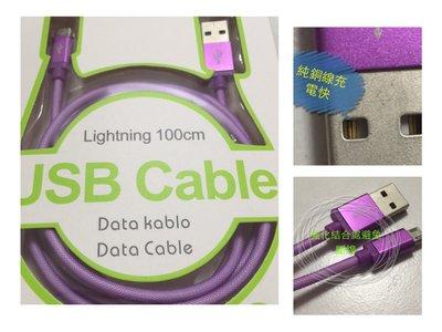 鋁合金高品質 超耐用 金鋼線 充電線 傳輸線 iPhone11 XR Xs i5 i7 i8 i6 i6S  Note