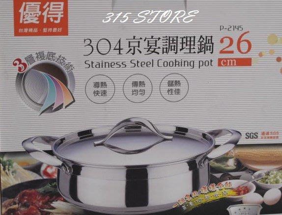 315百貨~補品高手~#304 京宴調理鍋 (附蓋) 26cm / SGS檢驗 可當火鍋使用 湯鍋 燉鍋 聚餐 約會適用