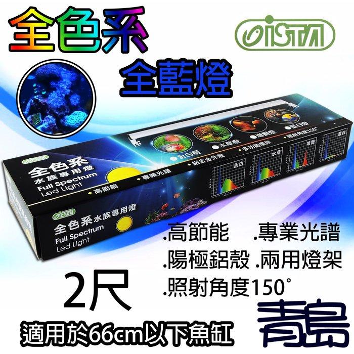 B。。。青島水族。。。IL-412-B1台灣ISTA伊士達-LED全色系 跨燈 高節能==全藍燈/60cm/2尺