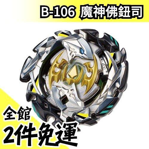 日版 正版 戰鬥陀螺 爆裂世代 超絕系列 超Z B-106 魔神 佛鈕司 .0.Yr【水貨碼頭】